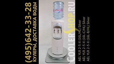 Обзор кулера для воды AEL YLR 2-5-X (16L/HL) Silver / (16L-C/HL) Silver / (16L-B/HL) Silver