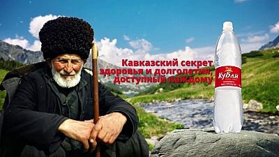 Компания Меркурий - питьевая вода Пилигрим (Северный Кавказ)