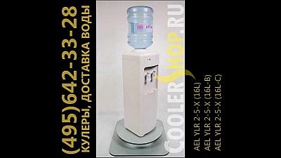 Обзор кулера для воды AEL YLR 2-5-X (16L) / (16L-B) / (16L-C)