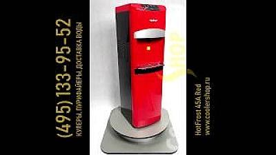 Обзор кулера для воды HotFrost 45A Red