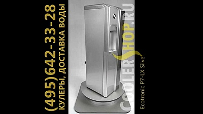 Кулер Ecotronic P7-LX Silver